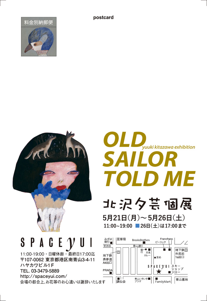 北沢夕芸個展 Old Sailor Told Me