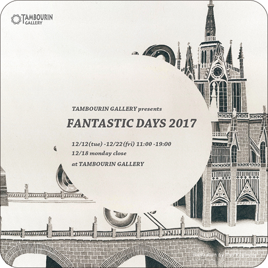 FANTASTIC DAYS 2017