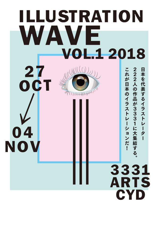 Illustration Wave vol.1